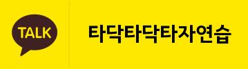 kakao_banner.png